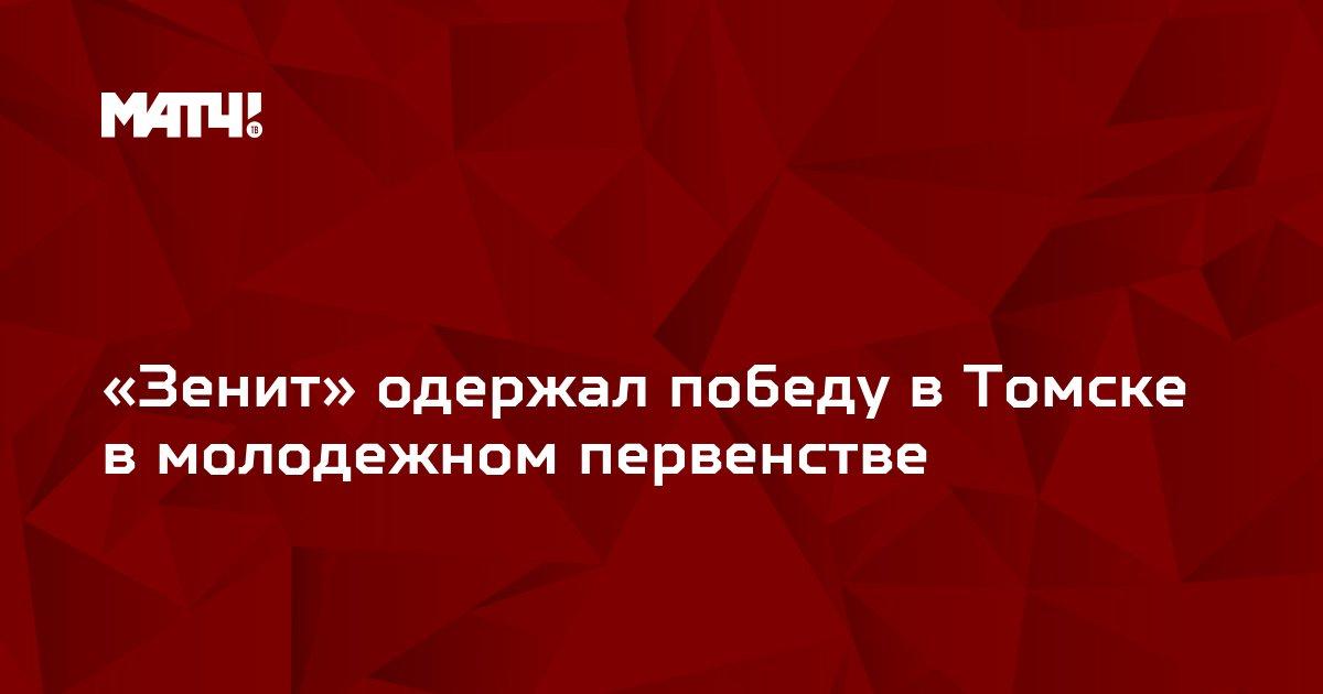 «Зенит» одержал победу в Томске в молодежном первенстве