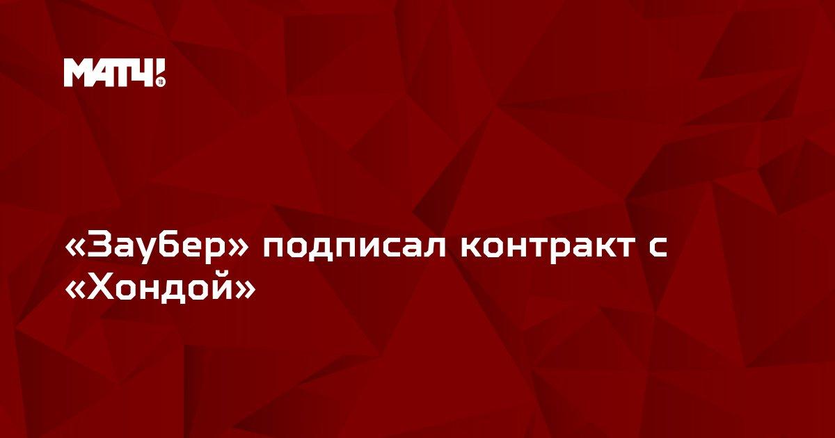 «Заубер» подписал контракт с «Хондой»