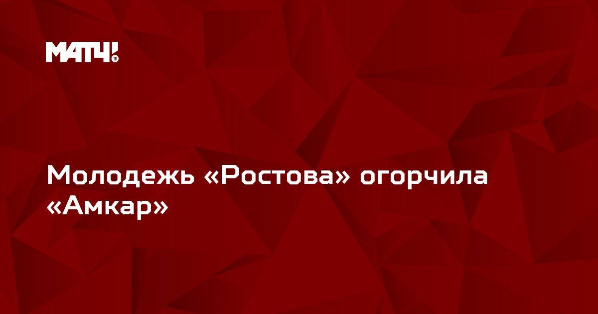 Молодежь «Ростова» огорчила «Амкар»
