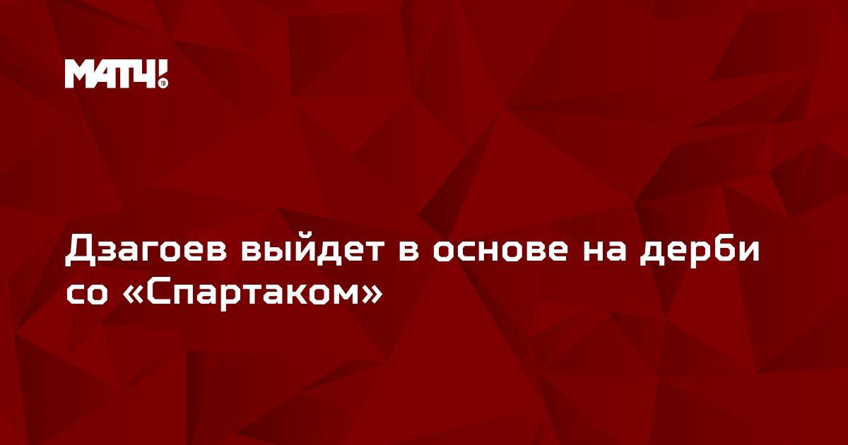 Дзагоев выйдет в основе на дерби со «Спартаком»