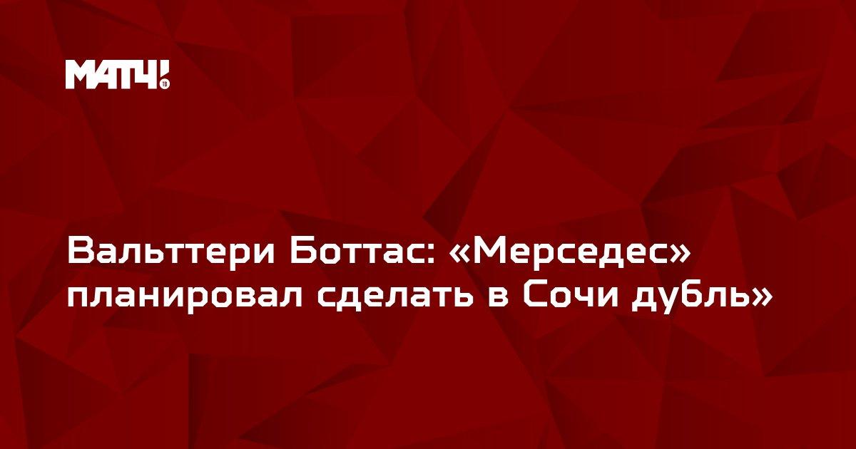 Вальттери Боттас: «Мерседес» планировал сделать в Сочи дубль»