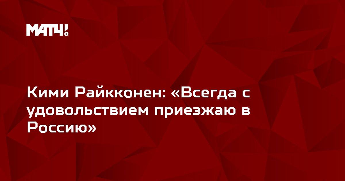 Кими Райкконен: «Всегда с удовольствием приезжаю в Россию»