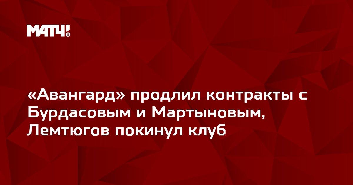 «Авангард» продлил контракты с Бурдасовым и Мартыновым, Лемтюгов покинул клуб