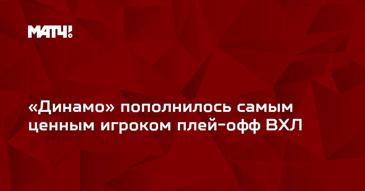 «Динамо» пополнилось самым ценным игроком плей-офф ВХЛ
