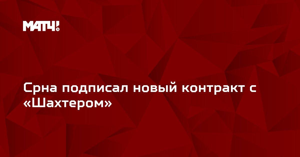 Срна подписал новый контракт с «Шахтером»