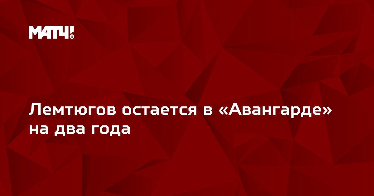 Лемтюгов остается в «Авангарде» на два года