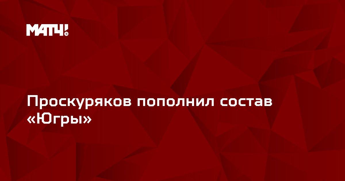 Проскуряков пополнил состав «Югры»
