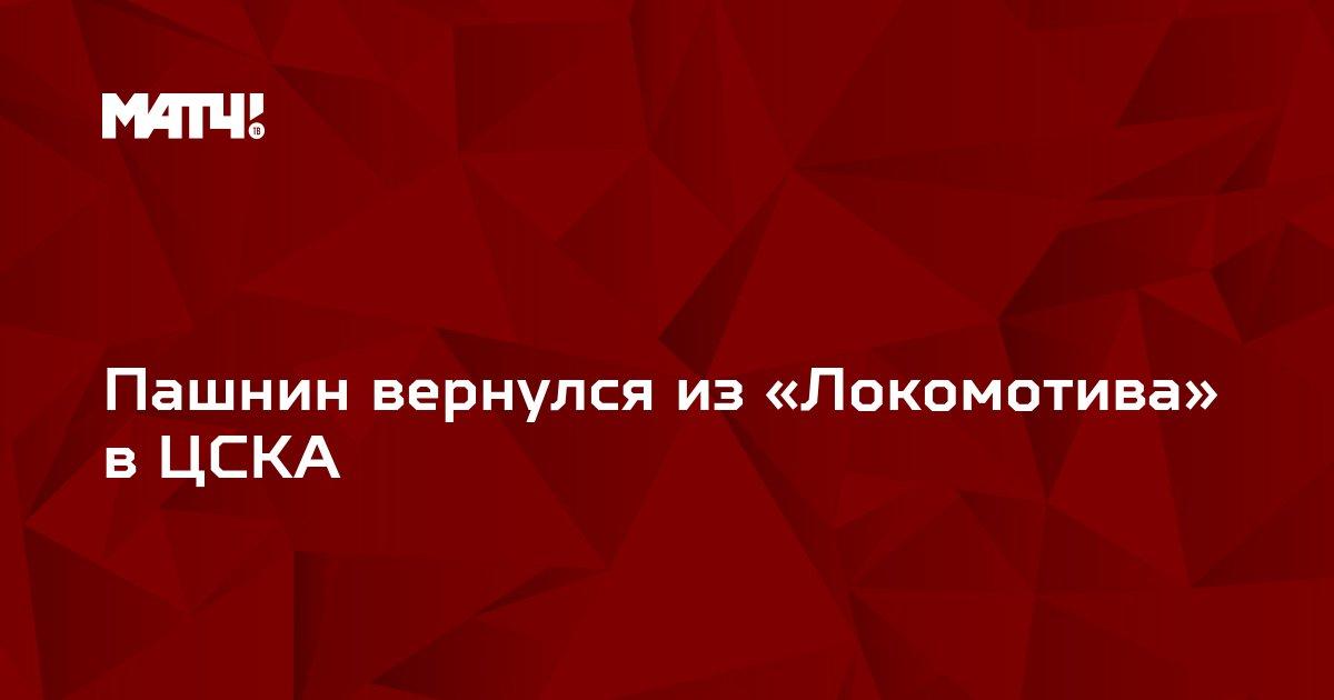 Пашнин вернулся из «Локомотива» в ЦСКА