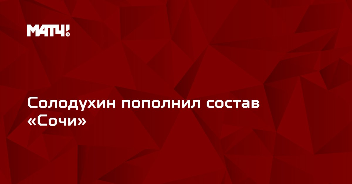 Солодухин пополнил состав «Сочи»
