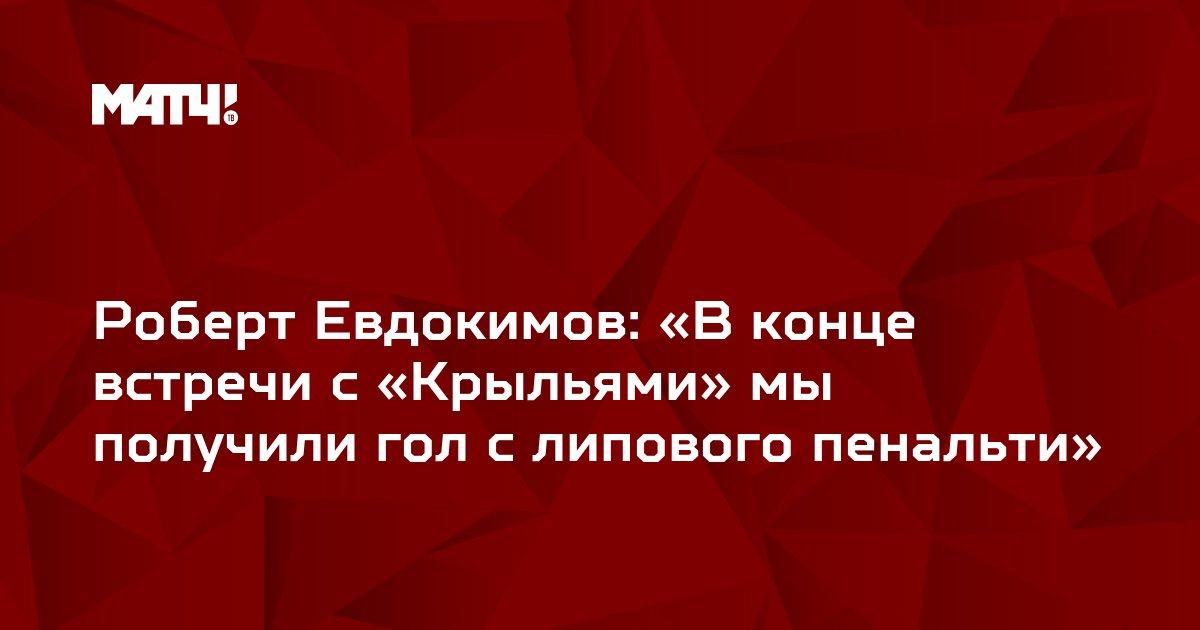 Роберт Евдокимов: «В конце встречи с «Крыльями» мы получили гол с липового пенальти»
