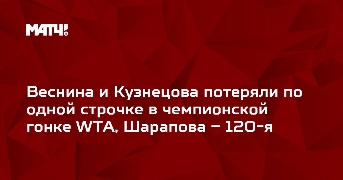 Веснина и Кузнецова потеряли по одной строчке в чемпионской гонке WTA, Шарапова – 120-я