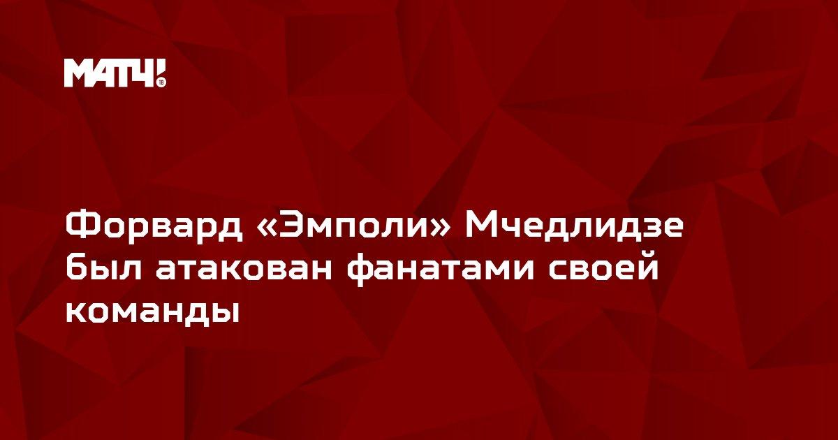 Форвард «Эмполи» Мчедлидзе был атакован фанатами своей команды