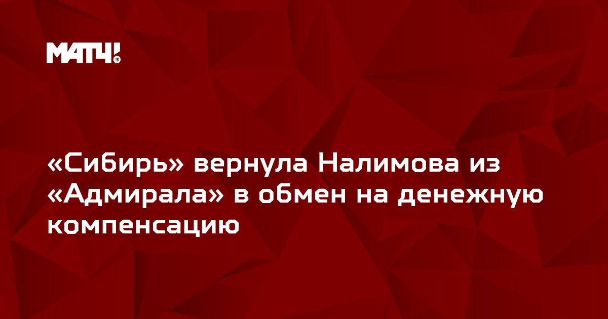 «Сибирь» вернула Налимова из «Адмирала» в обмен на денежную компенсацию