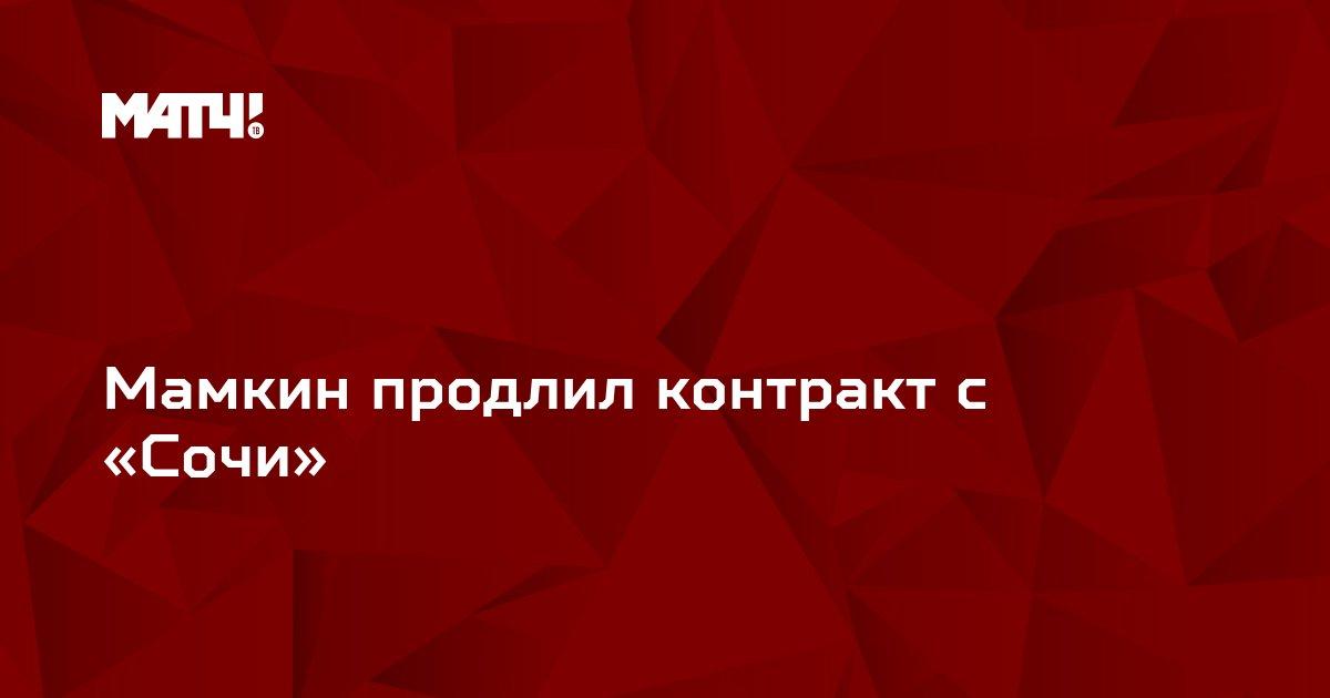 Мамкин продлил контракт с «Сочи»