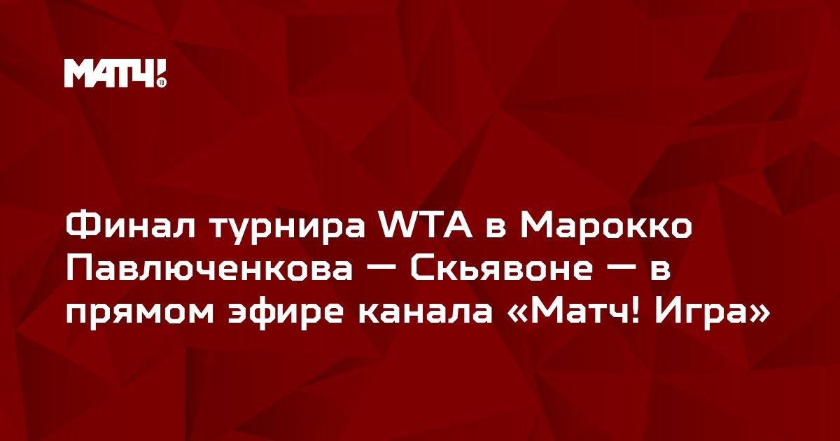Финал турнира WTA в Марокко Павлюченкова — Скьявоне — в прямом эфире канала «Матч! Игра»