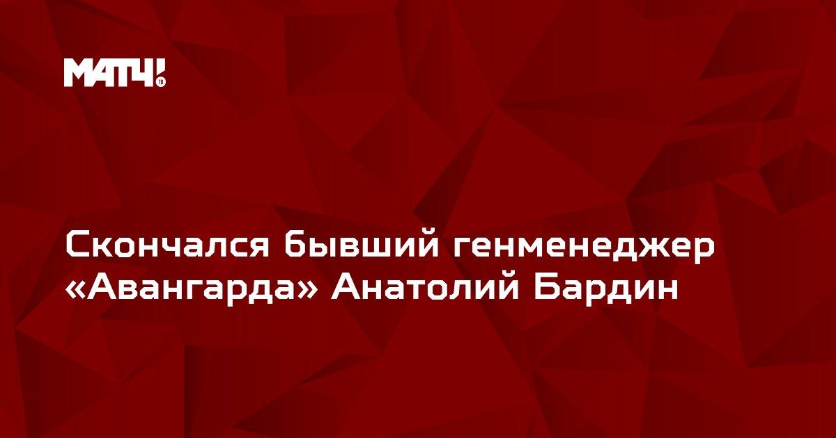 Скончался бывший генменеджер «Авангарда» Анатолий Бардин