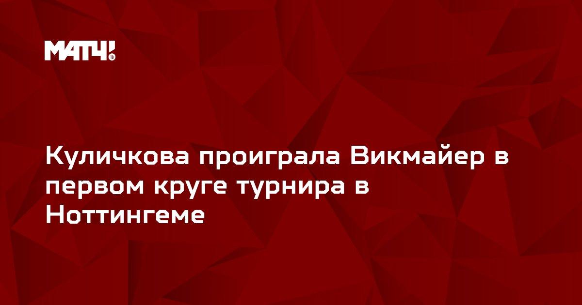 Куличкова проиграла Викмайер в первом круге турнира в Ноттингеме