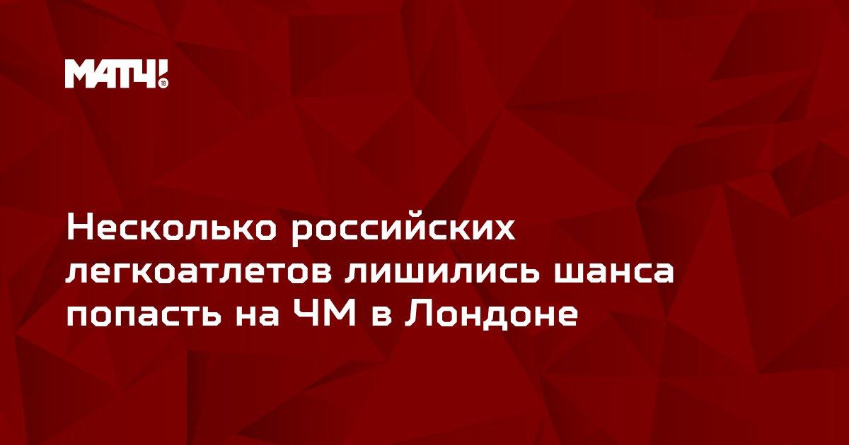 Несколько российских легкоатлетов лишились шанса попасть на ЧМ в Лондоне