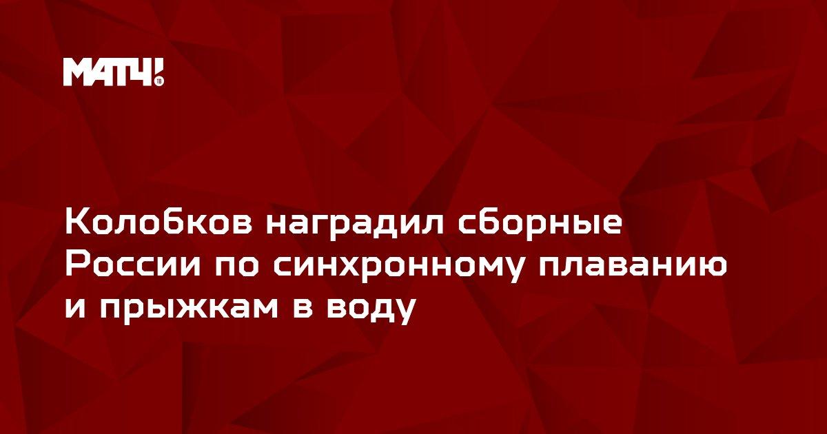 Колобков наградил сборные России по синхронному плаванию и прыжкам в воду