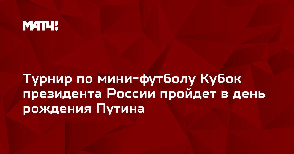 Турнир по мини-футболу Кубок президента России пройдет в день рождения Путина