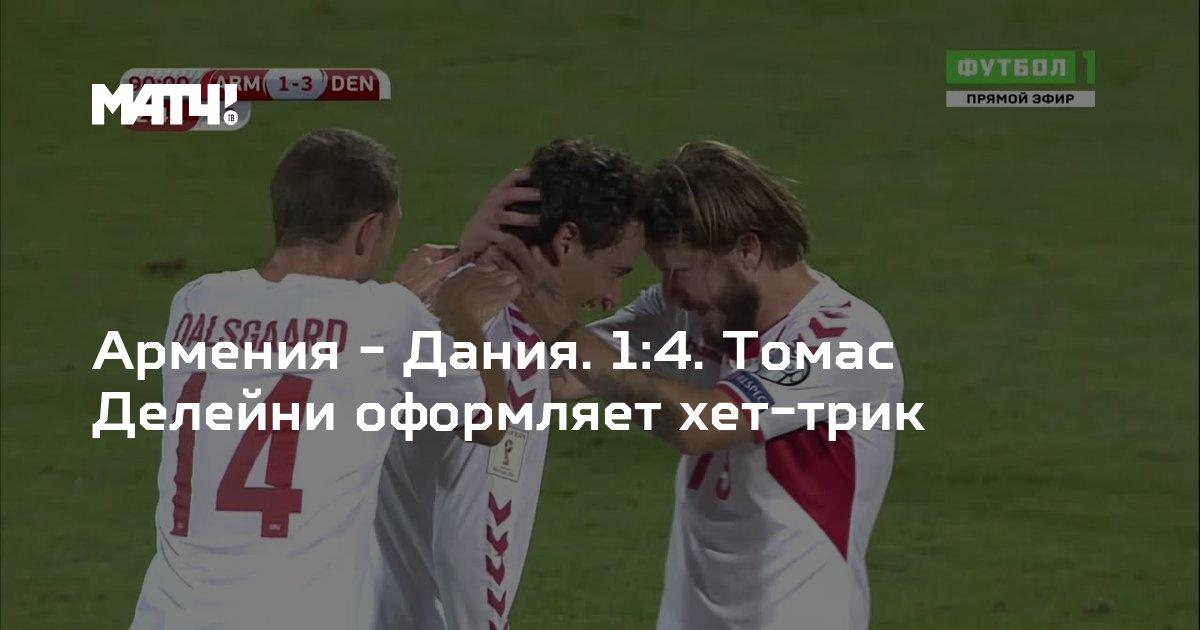 Футбол прямой эфир армения дания [PUNIQRANDLINE-(au-dating-names.txt) 57