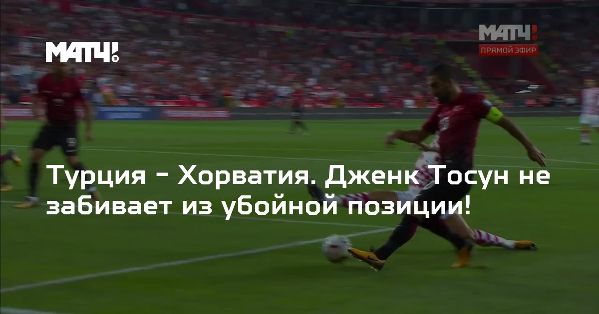 Прямой эфир футбол турция хорватия [PUNIQRANDLINE-(au-dating-names.txt) 60