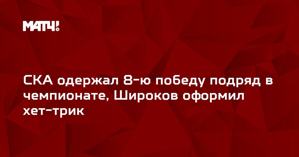 СКА одержал 8-ю победу подряд в чемпионате, Широков оформил хет-трик