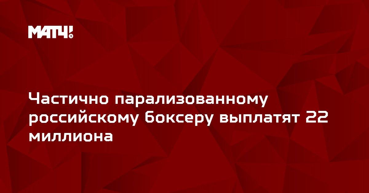 Частично парализованному российскому боксеру выплатят 22 миллиона