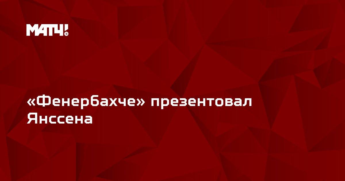 «Фенербахче» презентовал Янссена