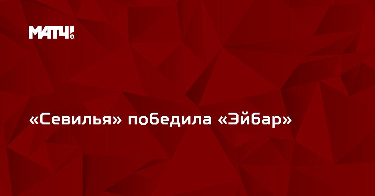 «Севилья» победила «Эйбар»