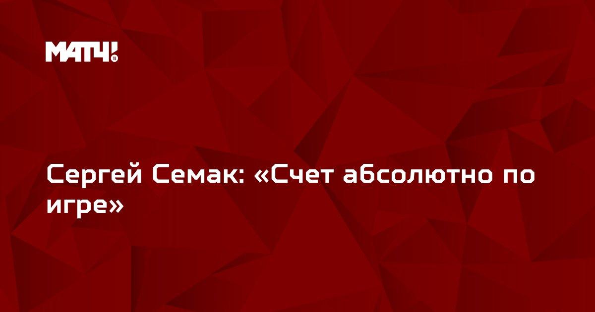 Сергей Семак: «Счет абсолютно по игре»