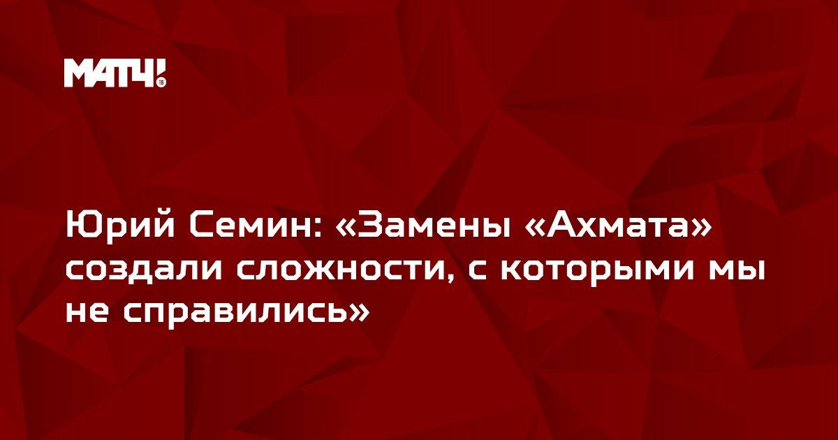 Юрий Семин: «Замены «Ахмата» создали сложности, с которыми мы не справились»