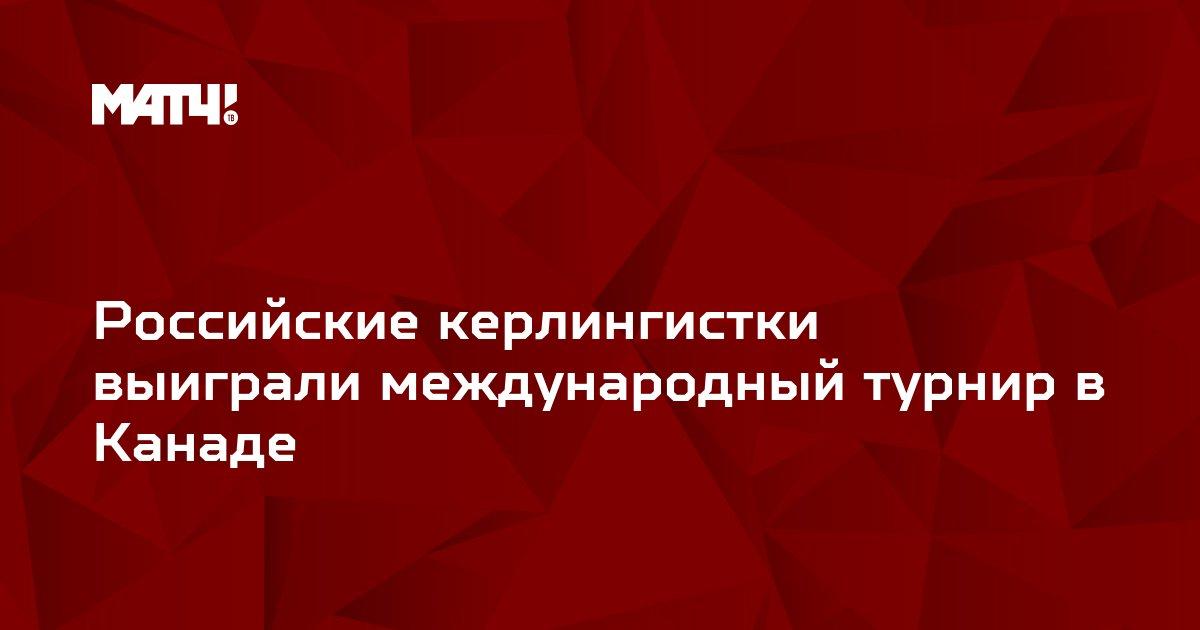 Российские керлингистки выиграли международный турнир в Канаде