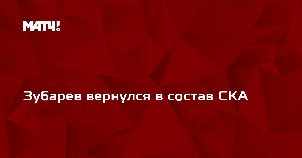 Зубарев вернулся в состав СКА