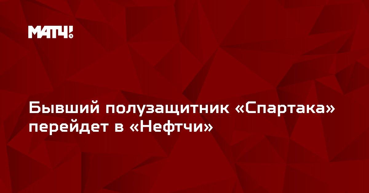 Бывший полузащитник «Спартака» перейдет в «Нефтчи»
