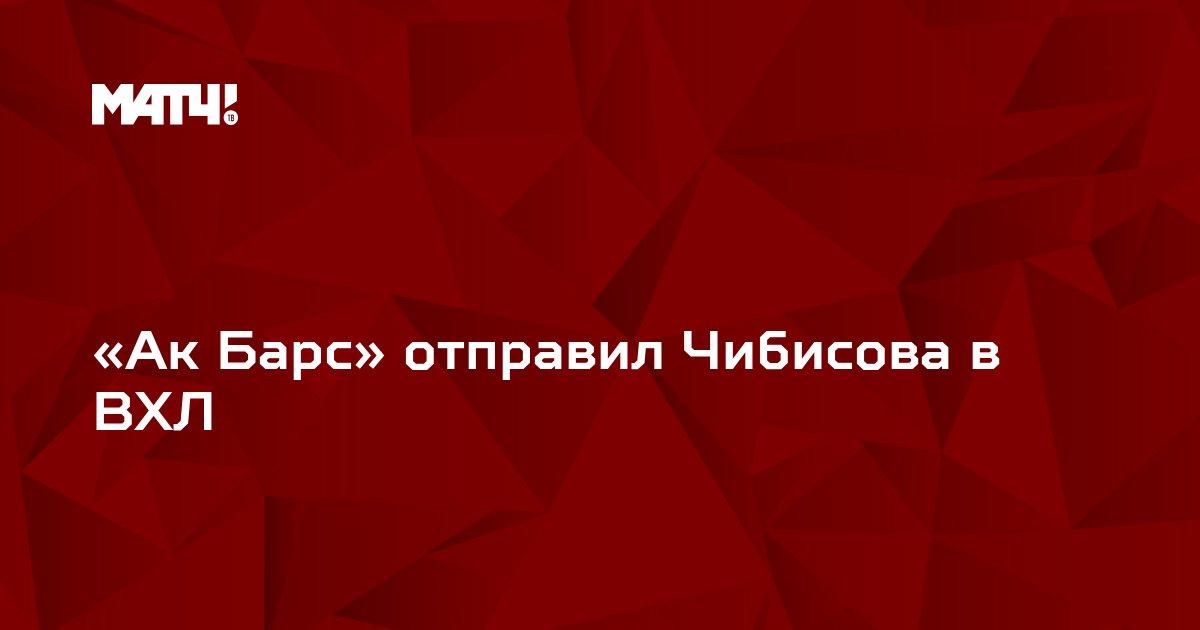 «Ак Барс» отправил Чибисова в ВХЛ