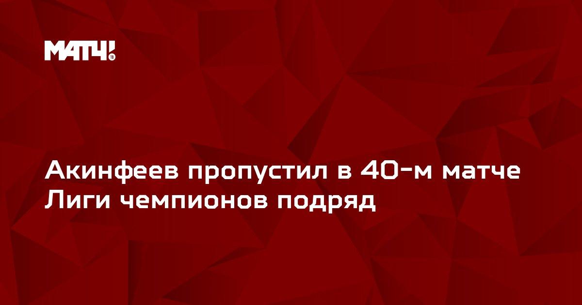 Акинфеев пропустил в 40-м матче Лиги чемпионов подряд