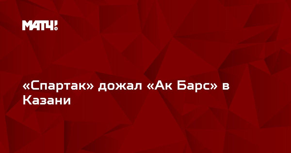 «Спартак» дожал «Ак Барс» в Казани