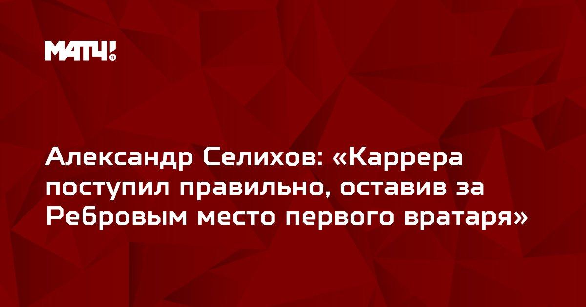 Александр Селихов: «Каррера поступил правильно, оставив за Ребровым место первого вратаря»
