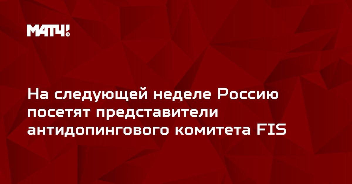 На следующей неделе Россию посетят представители антидопингового комитета FIS