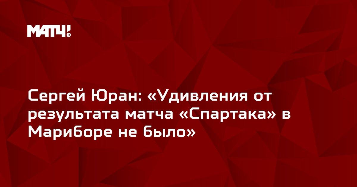 Сергей Юран: «Удивления от результата матча «Спартака» в Мариборе не было»