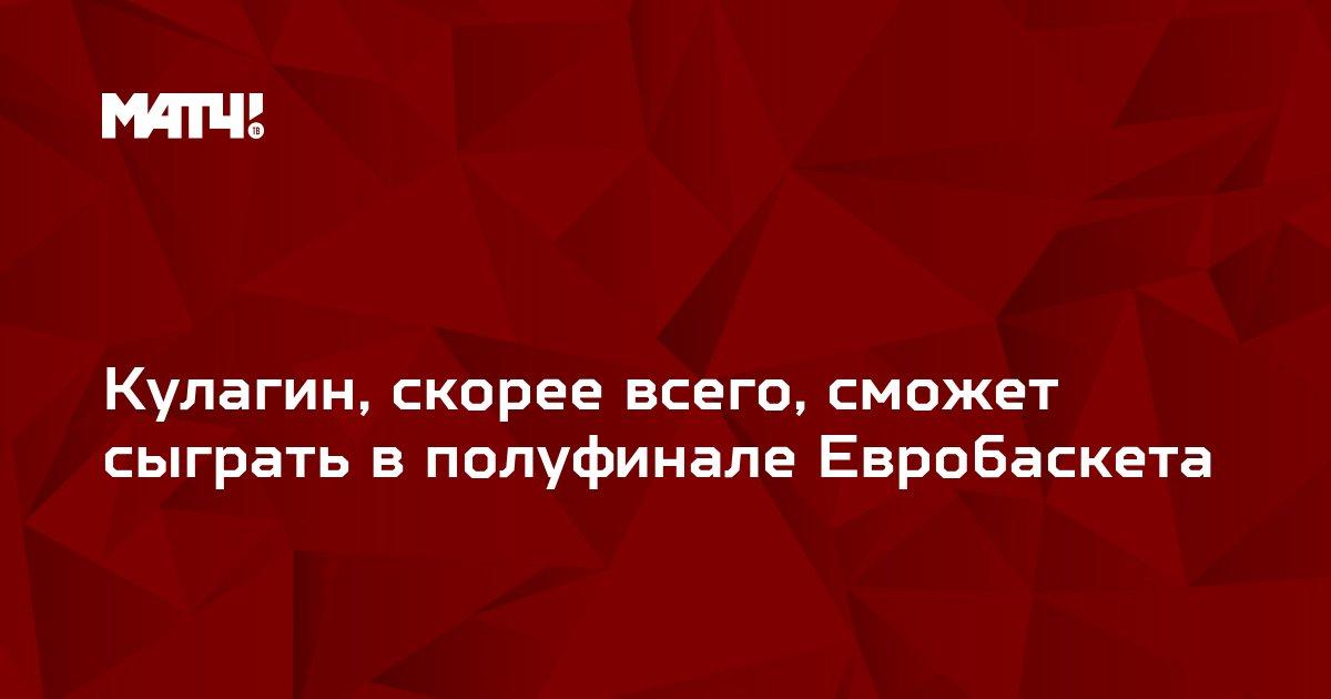 Кулагин, скорее всего, сможет сыграть в полуфинале Евробаскета