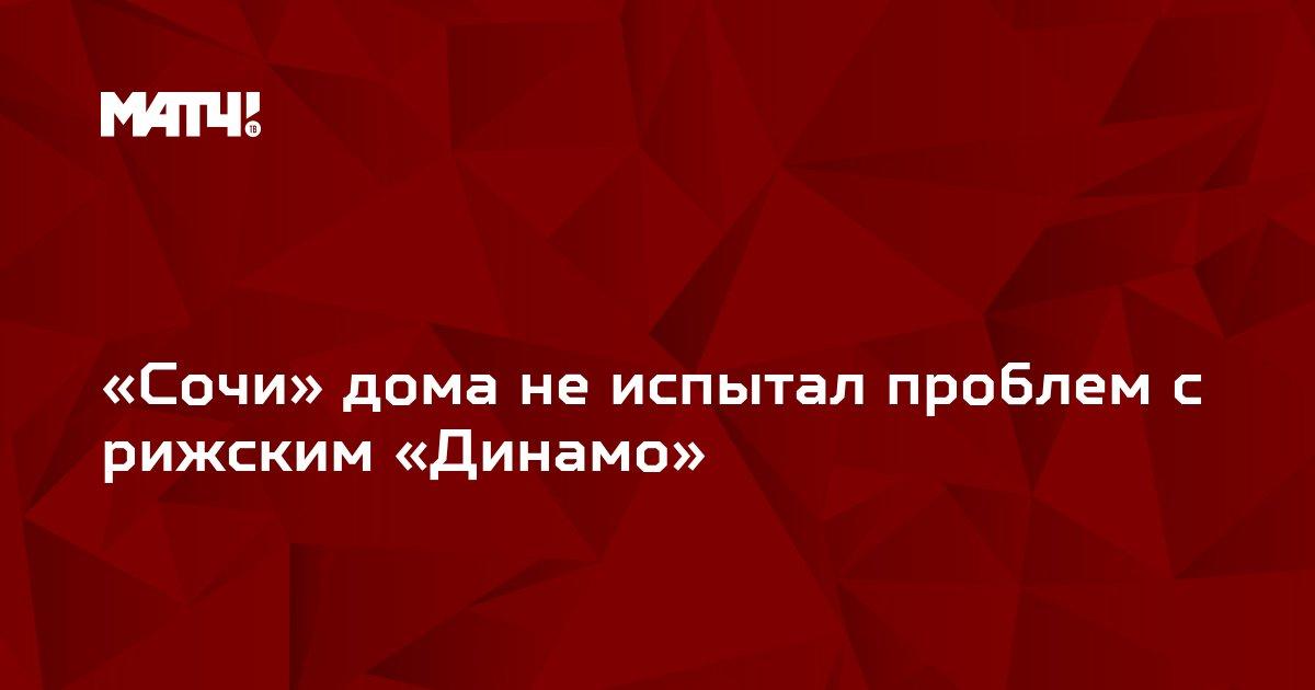 «Сочи» дома не испытал проблем с рижским «Динамо»