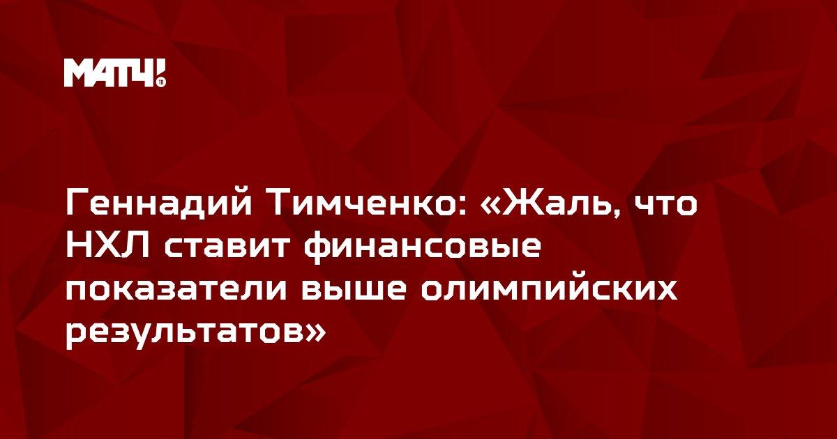 Геннадий Тимченко: «Жаль, что НХЛ ставит финансовые показатели выше олимпийских результатов»