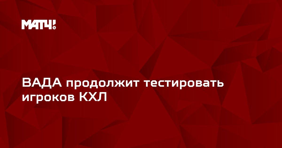 ВАДА продолжит тестировать игроков КХЛ