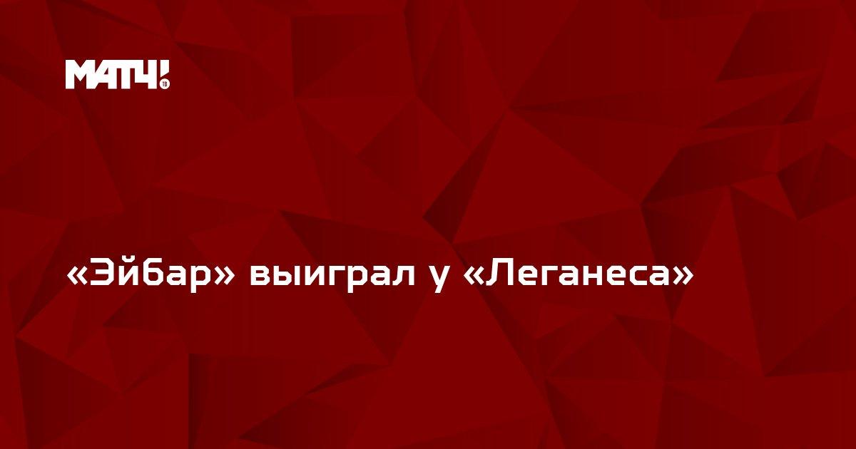 «Эйбар» выиграл у «Леганеса»