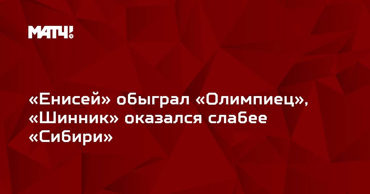 «Енисей» обыграл «Олимпиец», «Шинник» оказался слабее «Сибири»