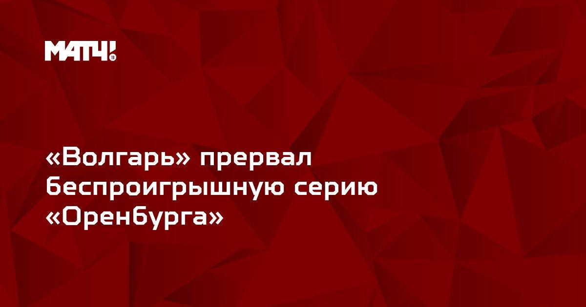 «Волгарь» прервал беспроигрышную серию «Оренбурга»