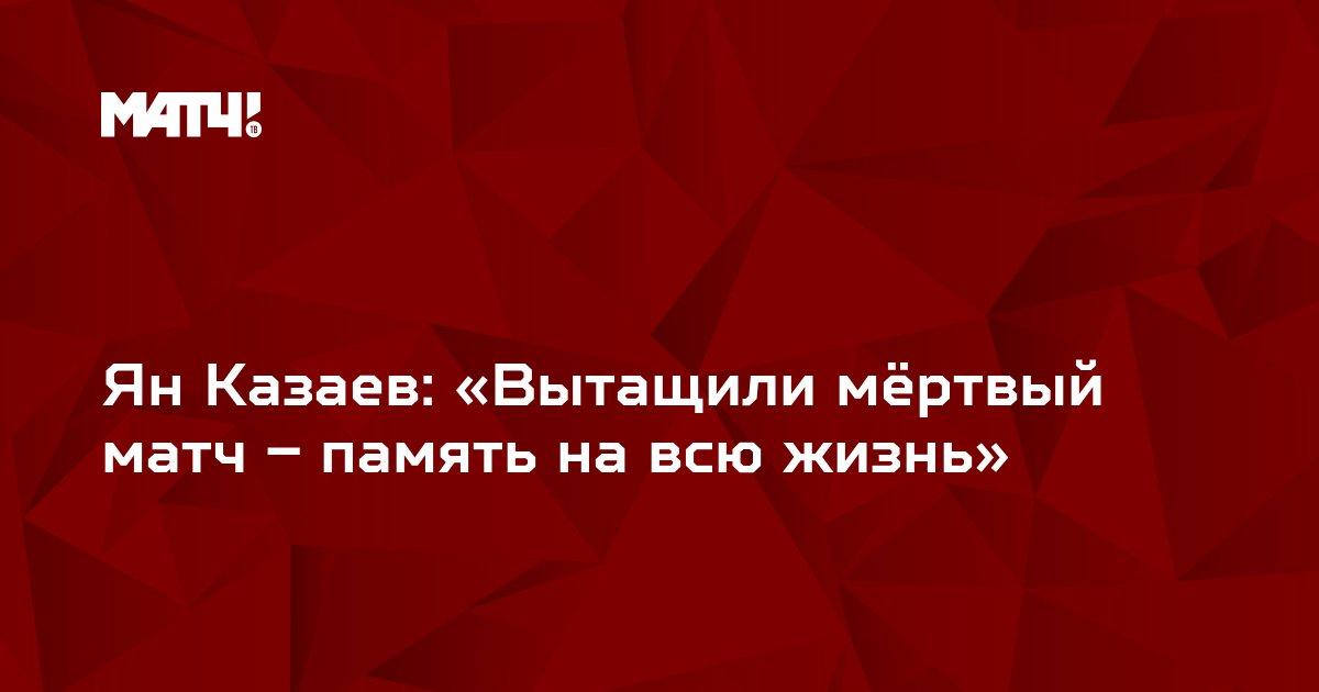 Ян Казаев: «Вытащили мёртвый матч – память на всю жизнь»