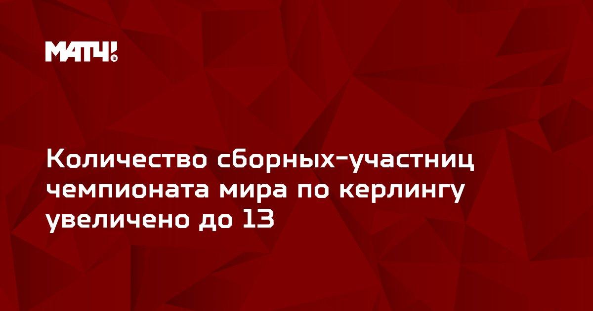 Количество сборных-участниц чемпионата мира по керлингу увеличено до 13